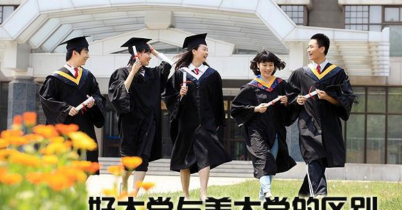 上好大学和差大学的区别, 看完好好努力学习吧! 你奋斗了吗