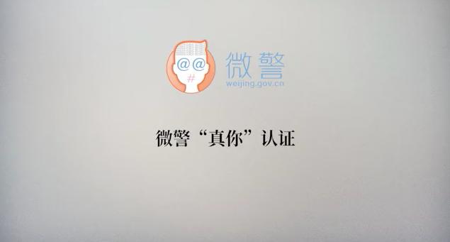 """微信转账先""""刷脸""""认证身份! 广州公安发布微信""""真你""""认证服务"""