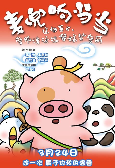 这只蠢萌蠢萌的兜兜猪,过着普通到不能再普通的生活,却让观众看到了