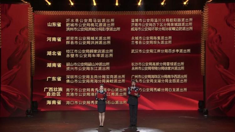 广东4个派出所被命名为首批枫桥式公安派出所! 分别位于广深佛汕