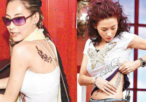 女星失足: 张柏芝李小璐王菲的私处纹身你知多少