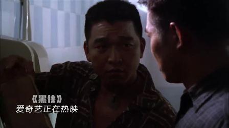 李连杰遇歹徒抢劫 好友刘青云出手相救