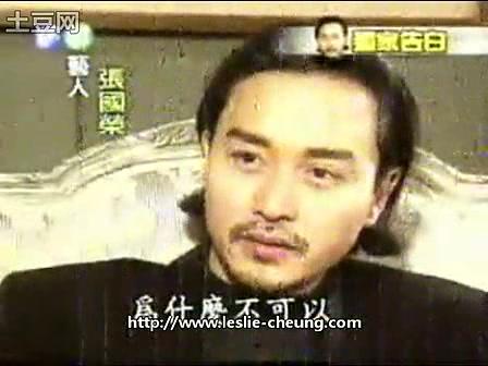 [张国荣]接受台湾华视新闻杂志专访片段