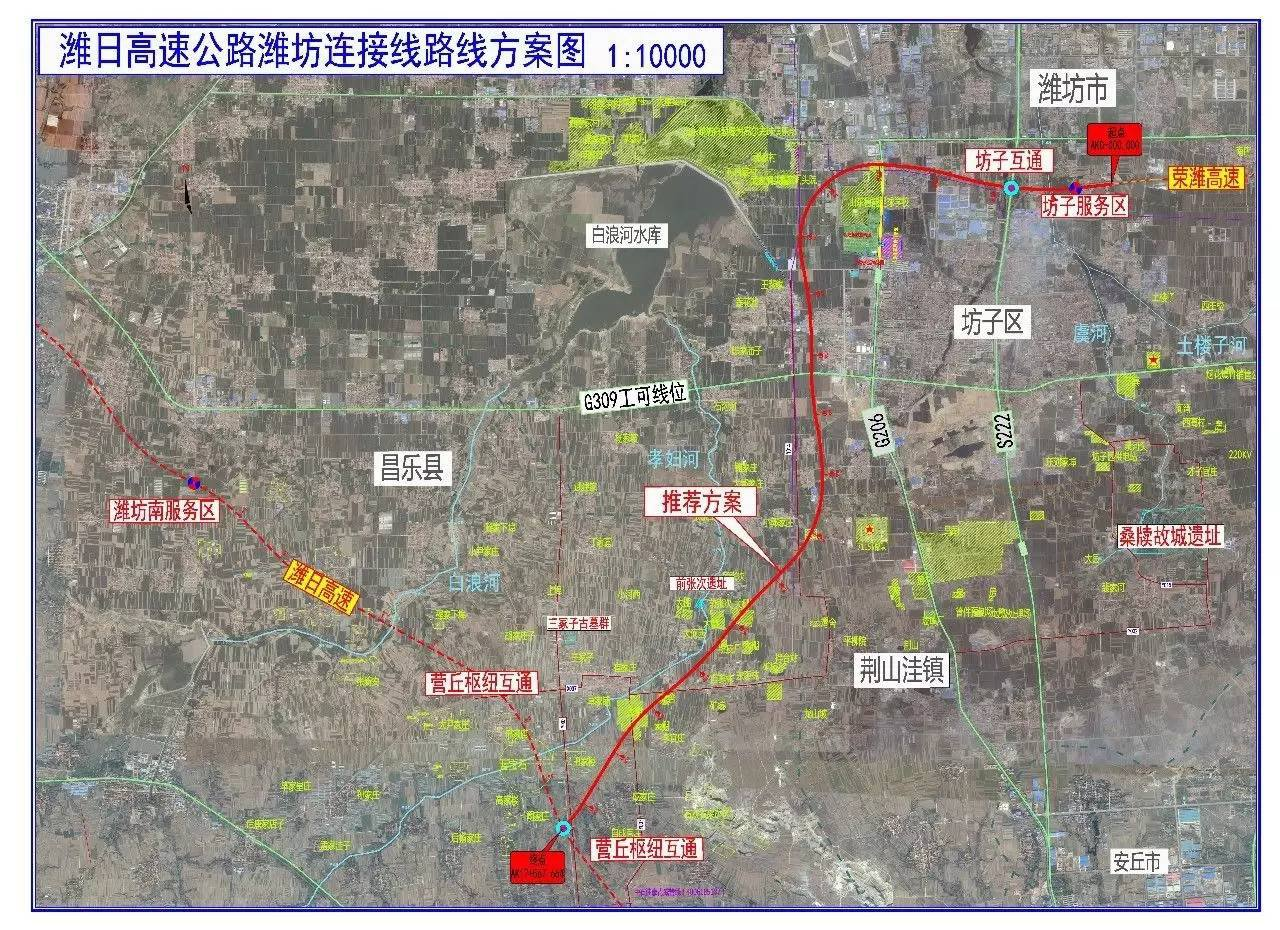 《潍日高速公路潍坊连接线项目路线方案》, 请您提意见!