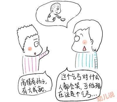 动漫 简笔画 卡通 漫画 手绘 头像 线稿 400_347