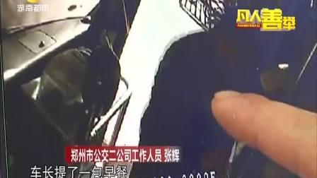 河南郑州: 公交车上小伙晕倒两次 热心司机帮买早餐