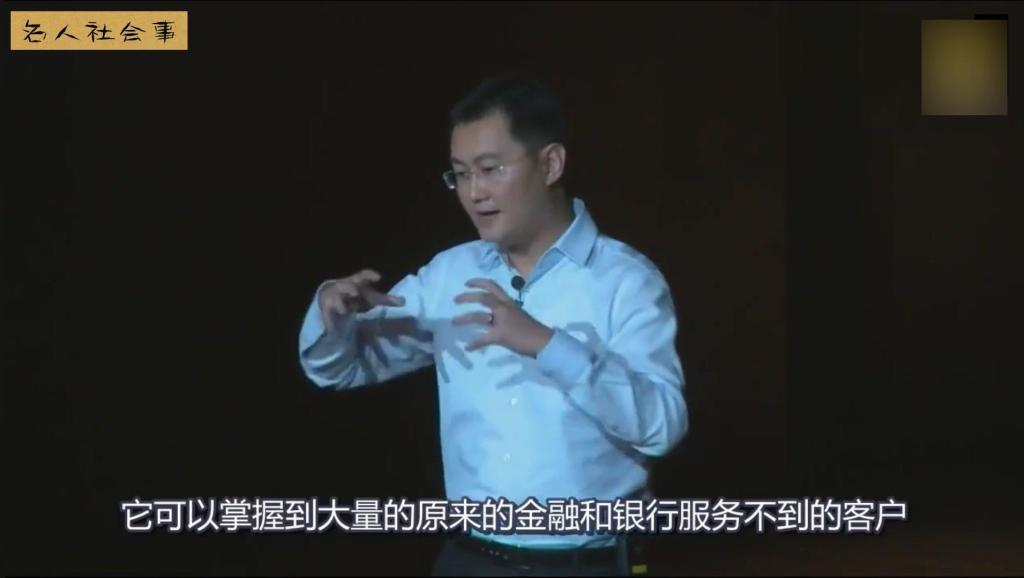 马化腾给你解释马云的支付宝之类的互联网金融为什么会打败银行