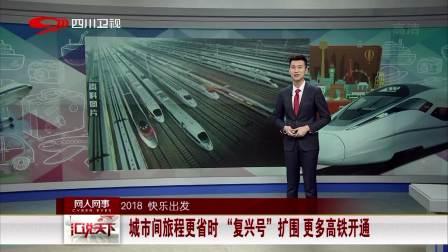 """城市间旅程更省时""""复兴号""""扩围 更多高铁开通"""
