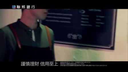 [台湾广告]跟桂綸鎂一起 Apple Pay使用聯邦卡