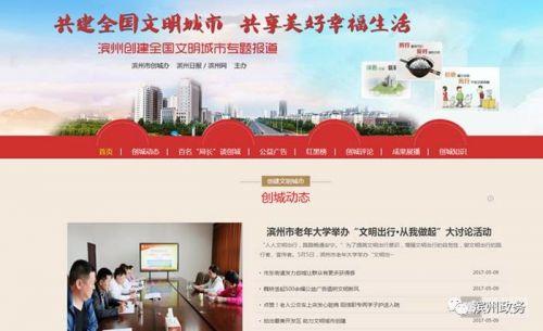 """""""成果展播""""栏目,将对滨州创建全国文明城市不同节点和关键时刻所取得"""