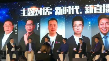 利哥在北京参加直播行业高峰论坛@舞帝.利哥