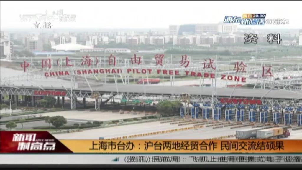 新闻制高点丨上海市台办: 沪台两地经贸合作 民间交流结硕果