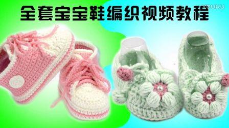 高筒宝宝鞋的钩法 第一集婴儿鞋 袜子鞋子的钩法 钩针