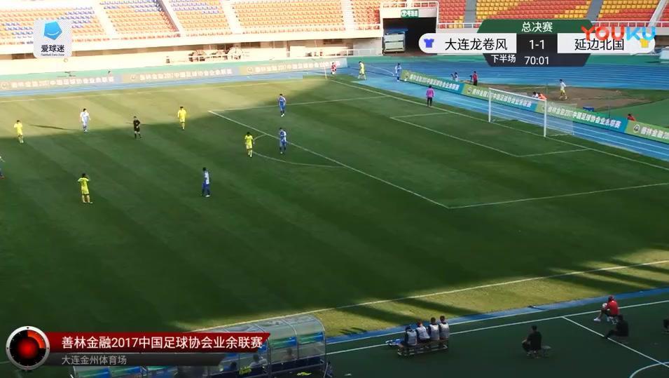 大连龙卷风VS延边北国足球队