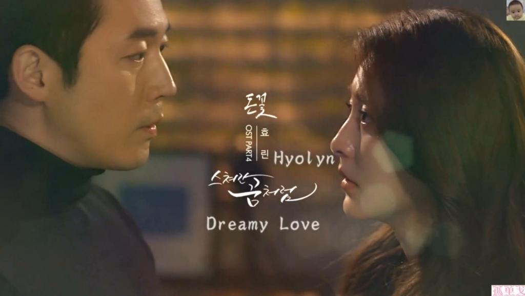 【中字】韩国SOLO美女歌手(孝琳)《Dreamy Love》韩剧《金钱之花》OST Part.4官方MV