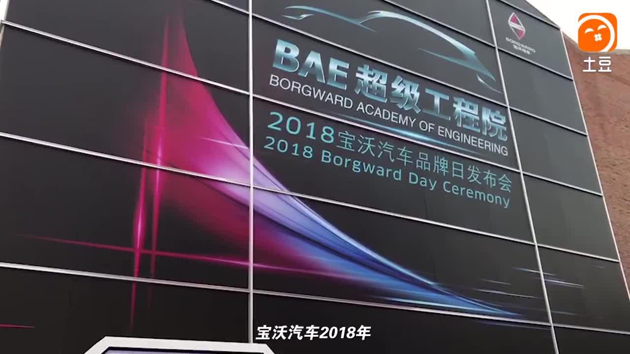 缺席北京车展的宝沃 原来是等机会放大招儿