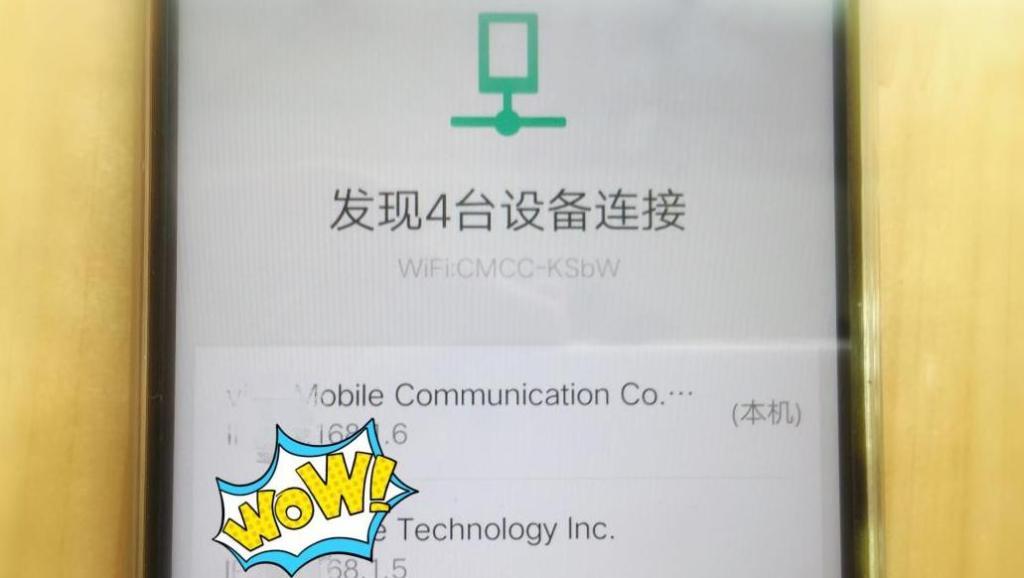 手机一键查询自己WiFi被多少人蹭网,以及处理方式