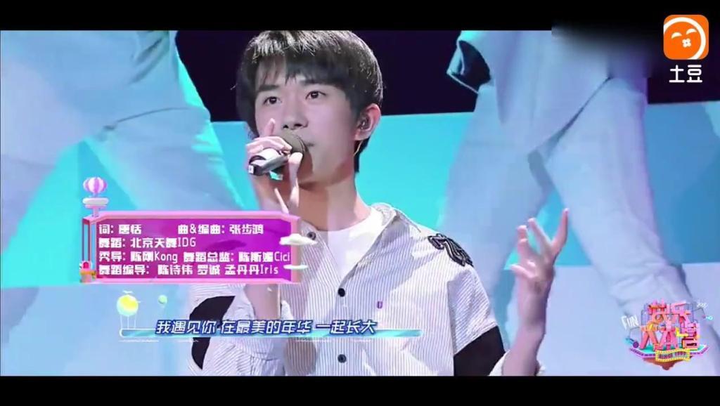tfboys三小只合体表演,王源因为唱歌太认真不小心脱离了大部队