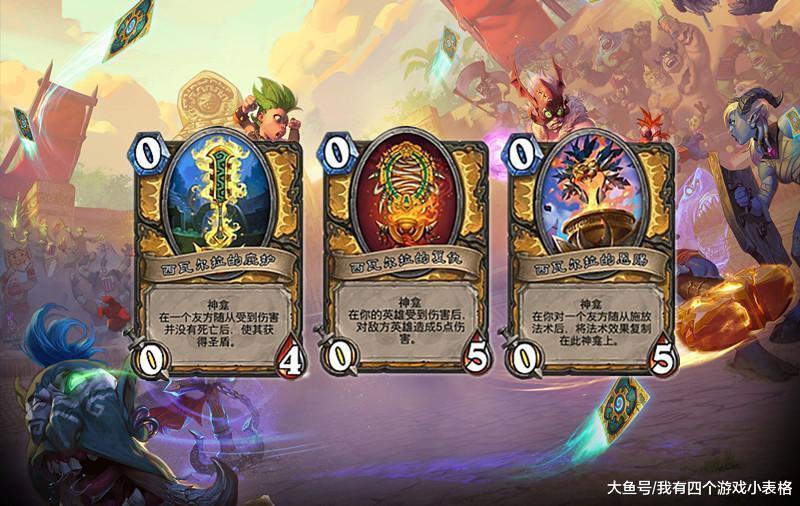 炉石传说: 冒险模式九职业27个神龛, 术骑法满满的套路, 战士凉凉