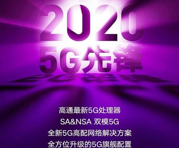 """红米K30预热, 高通5G芯片+""""药丸""""屏+四摄, 12月10日亮相"""