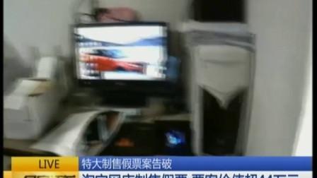 特大制售假票案告破: 淘宝网店制售假票 票案价值超44万元 早安江苏