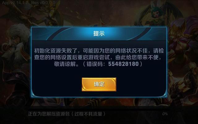 """苹果喊停""""热更新"""", 微信,王者荣耀等热门app面临下架危险"""