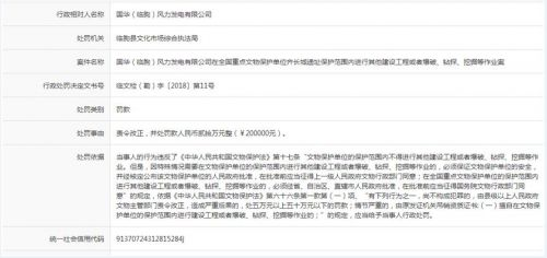 臨朐國華風電危害齊長城遺址,被予巨額懲罰