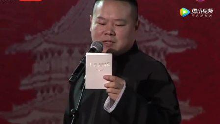 岳云鹏收情书,现场公开内容,读到结尾处他却生气了: 快递员啊我