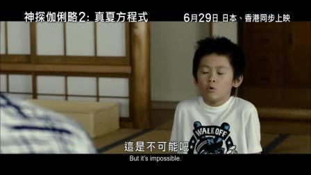 《盛夏的方程式》香港预告片 (中文字幕)