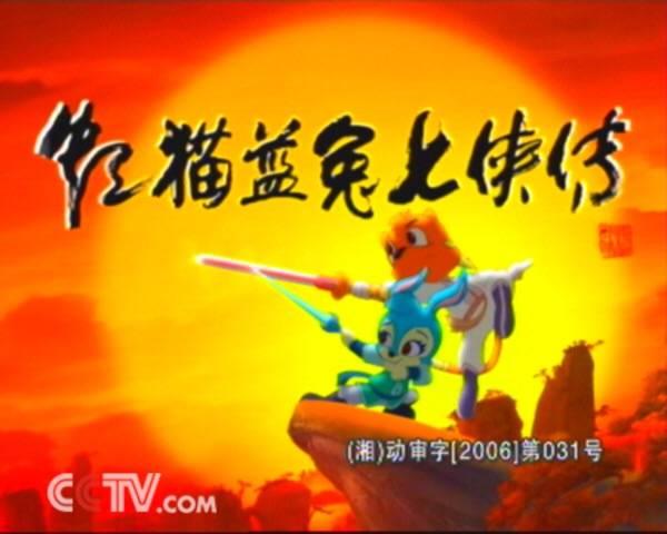 《虹猫蓝兔七侠传》, 一部真正的武侠动画片