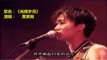 总算找到了,黄家驹1991年在红磡体育馆倾情献唱《光辉岁月》