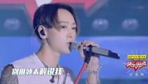 快乐男声: 魏巡唱华晨宇高难度歌曲,《我管你》不比花花差!