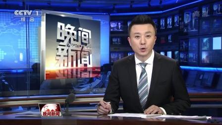 春运第八天·出行预测报告 今年春节晚 将有三波迁徙高峰 晚间新闻 高清版