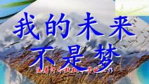 张雨生《我的未来不是梦》送给你,我认真的过每一分钟