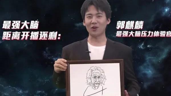 5月29日播出的《最强大脑》郭麒麟被换成陶晶莹的原因
