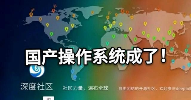 开源中国公布好消息, 国产操作系统已经成了, 华为的表现也不错