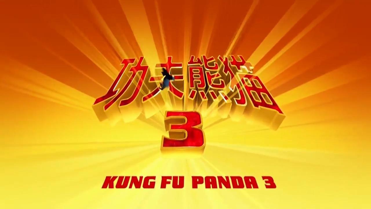 功夫熊猫3:周杰伦成龙等华丽配音阵容,来动画片里找自家爱豆吧