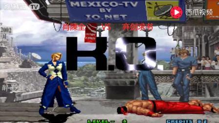 拳皇2002: 薇思连招接起MAX必杀技,一套八连征服琢磨