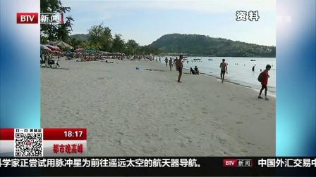 都市晚高峰(上)新闻链接 中国游客近年来在泰旅游事故频发 高清