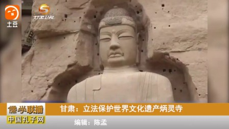 儒学联播: 甘肃立法保护世界文化遗产炳灵寺