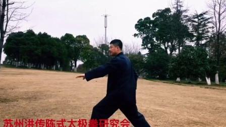 苏州洪传陈式太极拳,陈宏老师演示筑基功24式