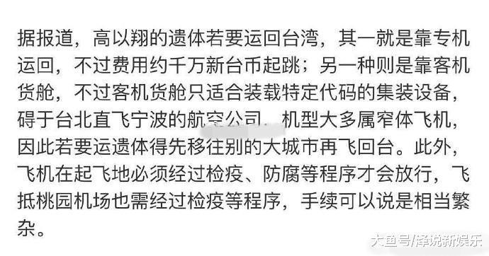 高以翔棺木运送出问题,黄景瑜竟然无辜躺枪,网友:这个锅不能背