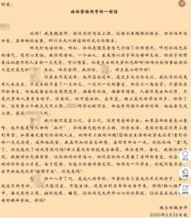 班主任用一封信将其劝回 新洲一高三学生沉迷游戏无心上网课,