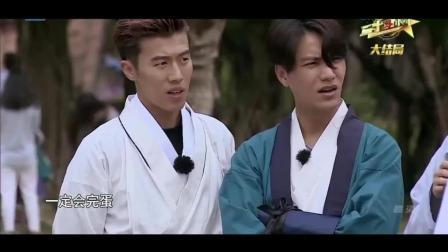 众人变脸挑战体力极限,游戏王韩庚成最强后盾!