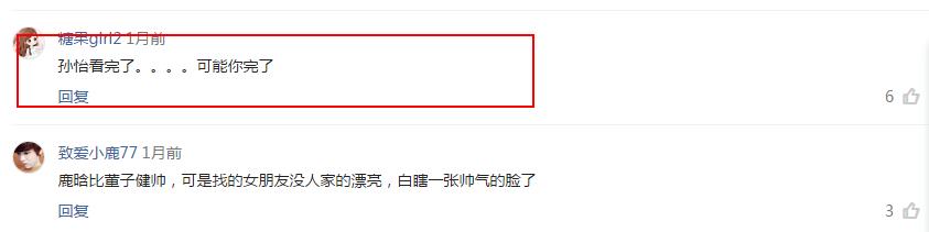 董子健: wbr我的初恋 wbr让鹿晗给帅跑了 wbr网友: wbr孙怡还有5秒到达战场