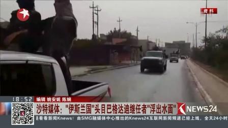 """沙特媒体: """"伊斯兰国""""头目巴格达迪继任者""""浮出水面"""" 东方新闻 高清版"""