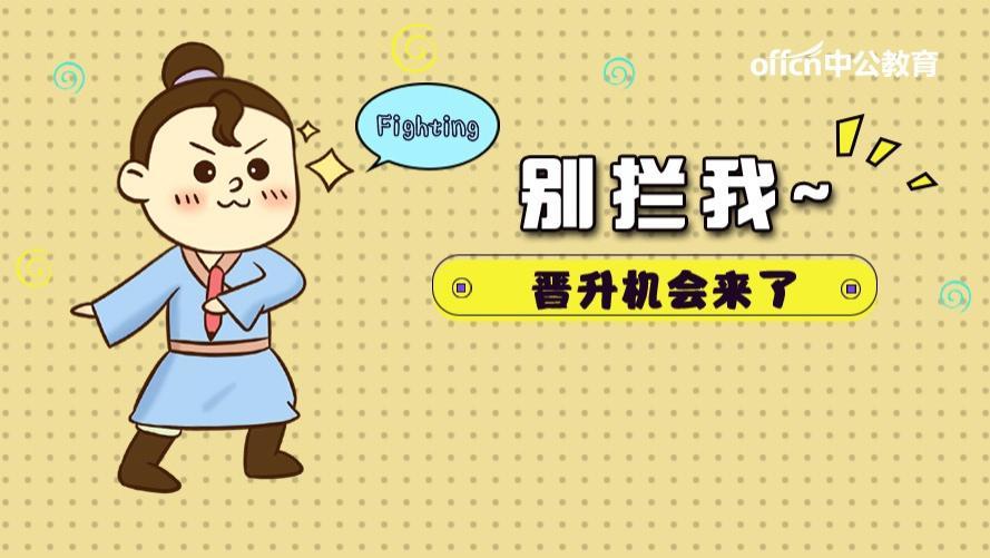 <b> 安庆市直招聘有方向 2020安徽事业单位联考要提前</b>