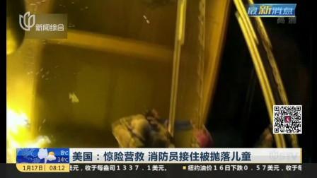 美国: 惊险营救 消防员接住被抛落儿童 上海早晨