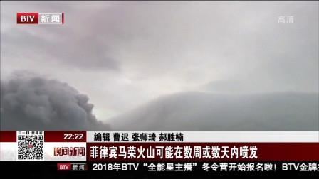 晚间新闻报道菲律宾马荣火山可能在数周或数天内喷发 高清