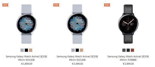 三星Galaxy Watch Active2国行上市 售价1899元起